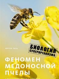 Феномен медоносной пчелы Биология суперорганизма Книга Тауц Юрген 16+