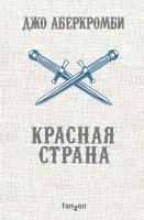 Красная страна Книга Аберкромби Джо 16+