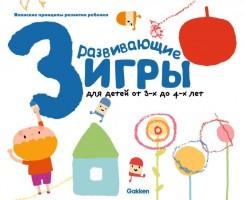 Развивающие игры для детей от 3 до 4 лет Пособие Талалаева ЕВ 0+