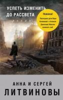 Успеть изменить до рассвета Книга Литвинова Анна 16+