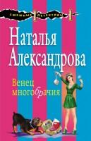 Венец многобрачия Книга Александрова Наталья 16+
