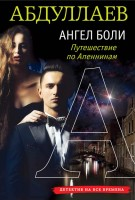 Ангел боли путешествие по Апеннинам Книга Абдуллаев Чингиз 16+
