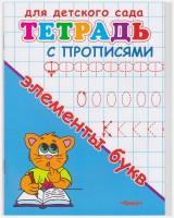 Элементы букв Тетрадь с прописями Пособие Шестакова ИБ 0+