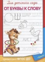 От буквы к слову Для детского сада Пособие Шестакова ИБ 0+