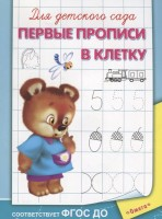 Первые прописи в клетку Для детского сада Пособие Шестакова ИБ 0+