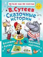 Сказочные истории Книга Сутеев Владимир 0+