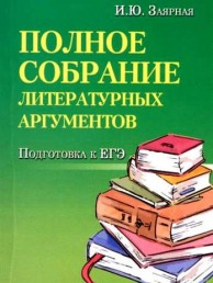 ЕГЭ Полное собрание литературных аргументов Подготовка к ЕГЭ Пособие Заярная ИЮ 0+
