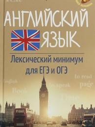 Английский язык Лексический минимум для ЕГЭ и ОГЭ Книга Ягудена Анжелика 0+