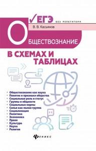 Обществознание в схемах и таблицах Готовимся к ЕГЭ Учебное пособие Касьянов ВВ 0+