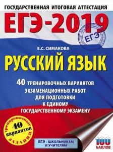 ЕГЭ 2019 Русский язык 40 тренировочных вариантов экзаменационных работ для подговтовки к ЕГЭ Пособие Симакова ЕС
