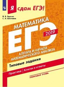 ЕГЭ 2019 Математика Алгебра и начала математического анализа Типовые задания Профильный уровень Пособие часть 2 Ященко ИВ 12+