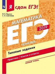 ЕГЭ 2019 Математика Геометрия Типовые задания Базовый уровень Пособие Часть 3 Ященко ИВ 12+