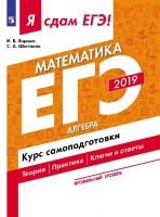 ЕГЭ 2019 Математика Алгебра Курс самоподготовки Профильный уровень Пособие часть 1 Ященко ИВ 12+