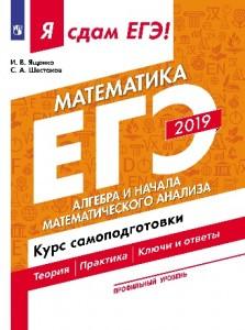 ЕГЭ 2019 Математика Алгебра и начала математического анализа Курс самоподготовки Профильный уровень Пособие Часть 2 Ященко ИВ 12+