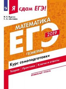ЕГЭ 2019 Математика Геометрия Курс самоподготовки Профильный уровень Пособие часть 3 Ященко ИВ 12+