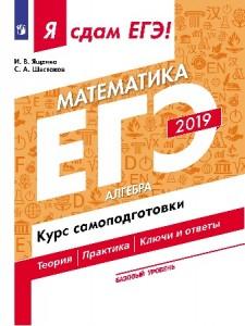 ЕГЭ 2019 Математика Алгебра Курс самоподготовки Базовый уровень Пособие часть 1 Ященко ИВ 12+