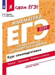 ЕГЭ 2019 Математика Алгебра и начала математического анализа Курс самоподготовки Базовый уровень Пособие часть 2 Ященко ИВ 12+