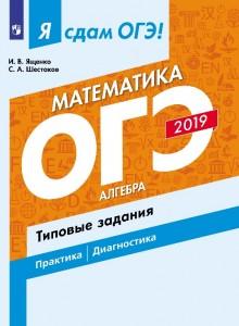 ОГЭ 2019 Математика Алгебра Типовые задания Пособие Часть 1 Ященко ИВ 6+