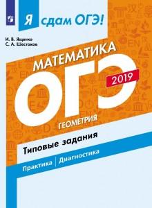 ОГЭ 2019 Математика Геометрия Типовые задания Пособие Часть 2 Ященко ИВ 6+
