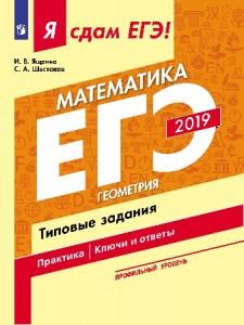 ЕГЭ 2019 Математика Геометрия Типовые задания Практика Ключи и ответы Профильный уровень Пособие часть 3 Ященко ИВ 12+