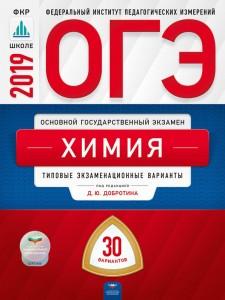 ОГЭ 2019 Химия Типовые экзаменационные варианты 30 вариантов Пособие Добротин ДЮ