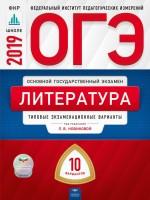 ОГЭ 2019 Литература Типовые экзаменационные варианты 10 вариантов Пособие Новикова ЛВ