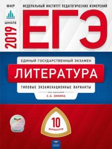 ЕГЭ 2019 Литература Типовые экзаменационные варианты 10 вариантов Пособие Зинин СА