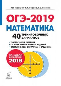 ОГЭ 2019 Математика 40 тренировочных вариантов по демоверсии 2019 года 9 класс Пособие Коннова ЕГ