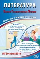 ЕГЭ 2019 Литература Готовимся к итоговой аттестации Пособие Ерохина ЕЛ