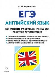 ЕГЭ Английский язык Сочинение рассуждение на ЕГЭ Практика аргументации 10-11 классы Пособие Корчажкина ОМ