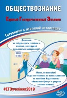 ЕГЭ 2019 Обществознание Готовимся к итоговой аттестации Учебное пособие Рутковская ЕЛ