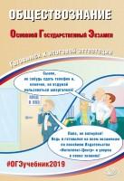 ОГЭ 2019 Обществознание Готовимся к итоговой аттестации Пособие Рутковская ЕЛ