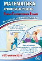 ЕГЭ 2019 Математика Профильный уровень Готовимся к итоговой аттестации Учебное пособие Семенов АВ
