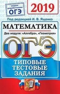 ОГЭ 2019 Математика 14 вариантов Типовые тестовые задания Пособие Высоцкий ИР
