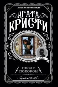 После похорон Книга Кристи Агата 16+