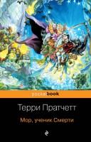 Мор ученик Смерти Книга Пратчетт Терри 16+