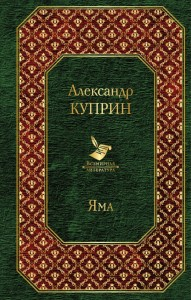 Яма Книга Куприн Александр 16+