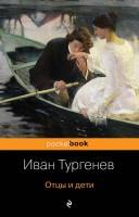 Отцы и дети Книга Тургенев Иван 16+
