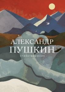 Стихотворения Книга Пушкин Александр 16+