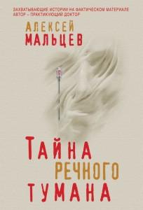 Тайна речного тумана Книга Мальцев Алексей 16+