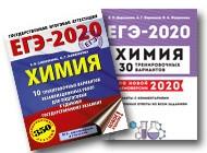 ЕГЭ Химия 2020
