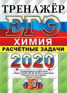 ЕГЭ 2020 Химия Тренажер Расчетные задачи Пособие Рябов МА