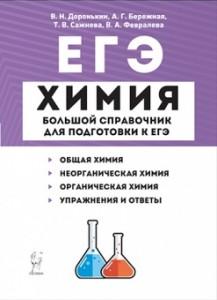 ЕГЭ Химия Большой справочник для подготовки к ЕГЭ Пособие Доронькин ВН