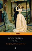 Похитители невест Книга Розман Н 16+