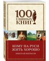 Кому на Руси жить хорошо Книга Некрасов Николай 16+