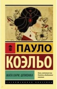 Мата Хари Шпионка Книга Коэльо Пауло 16+