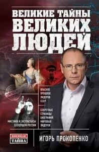 Великие тайны великих людей Книга Прокопенко 16+