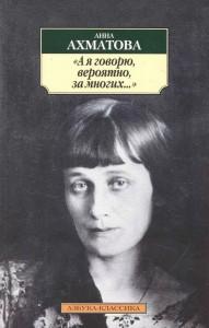 А я говорю вероятно за многих Книга Ахматова Анна 16+