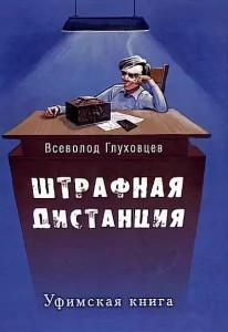 Штрафная дистанция Книга Глуховцев