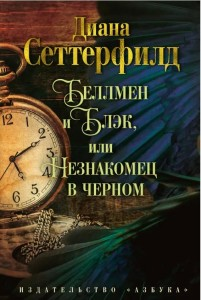 Беллмен и Блэк или Незнакомец в черном Книга Сеттерфилд Диана 16+
